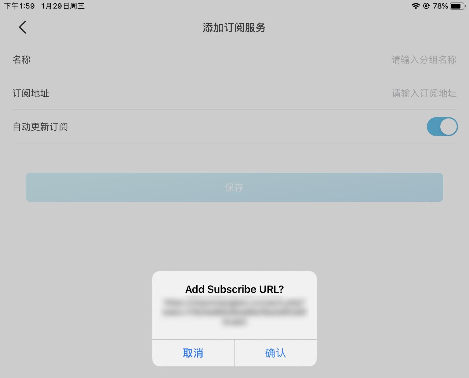 Pharos Pro(水滴)苹果ID下载及使用教程(稀有IOS Trojan节点客户端)