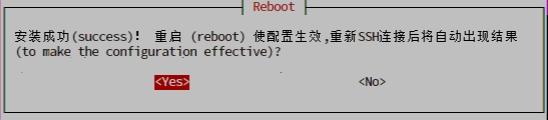 Termius_安装成功后重启.jpg