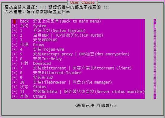 Termius_默认安装项目.jpg