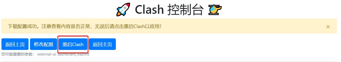 订阅后重启Clash.png