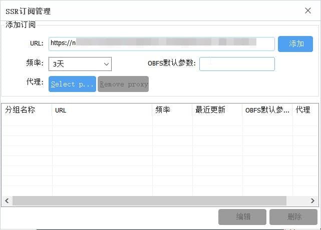 SSTap添加订阅.jpg