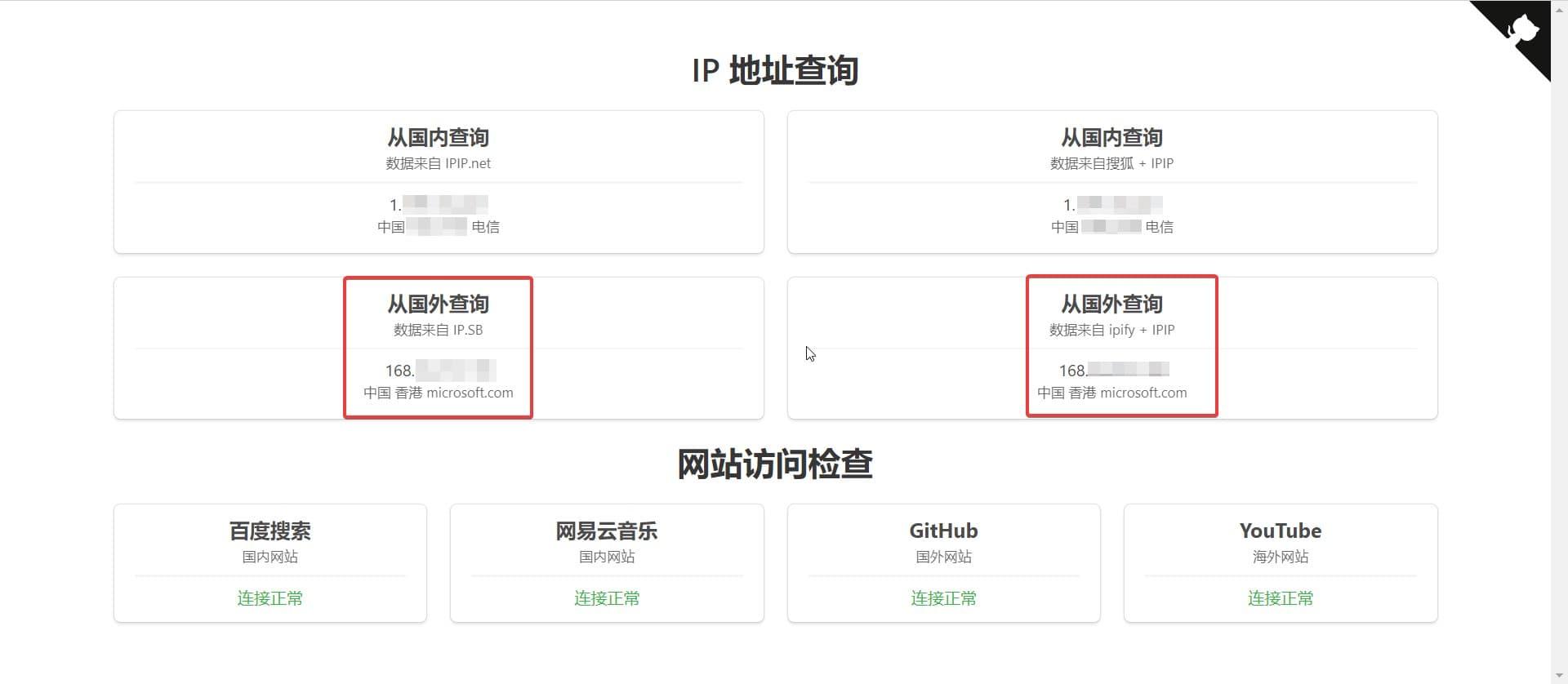 检查IP.jpg