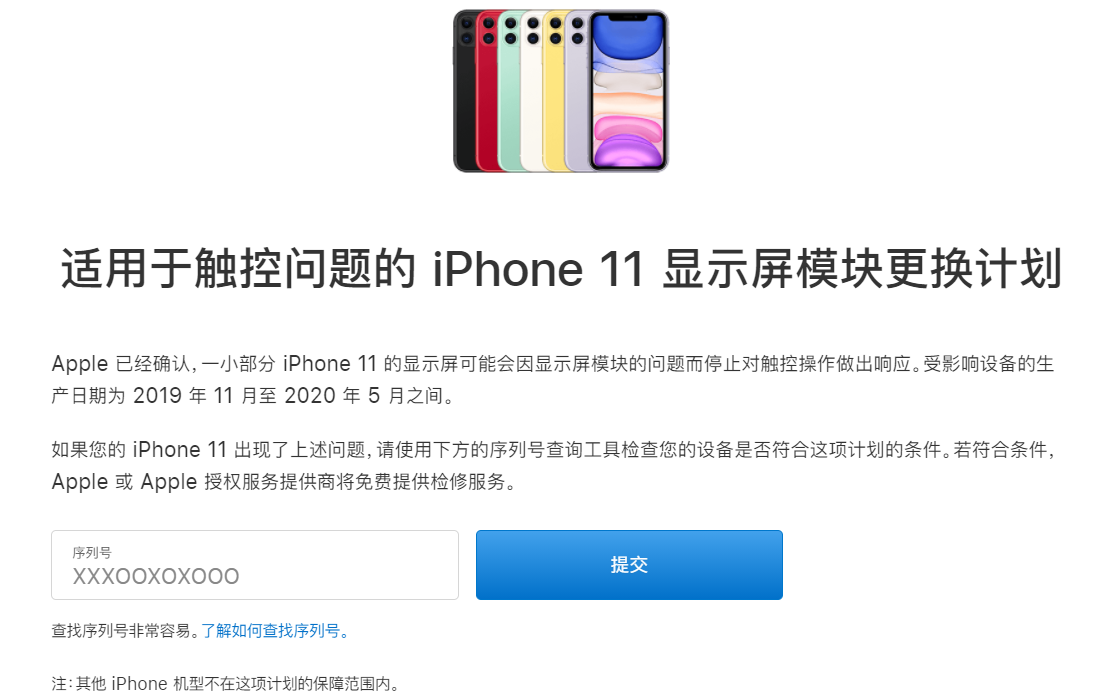 Apple官网公告截图
