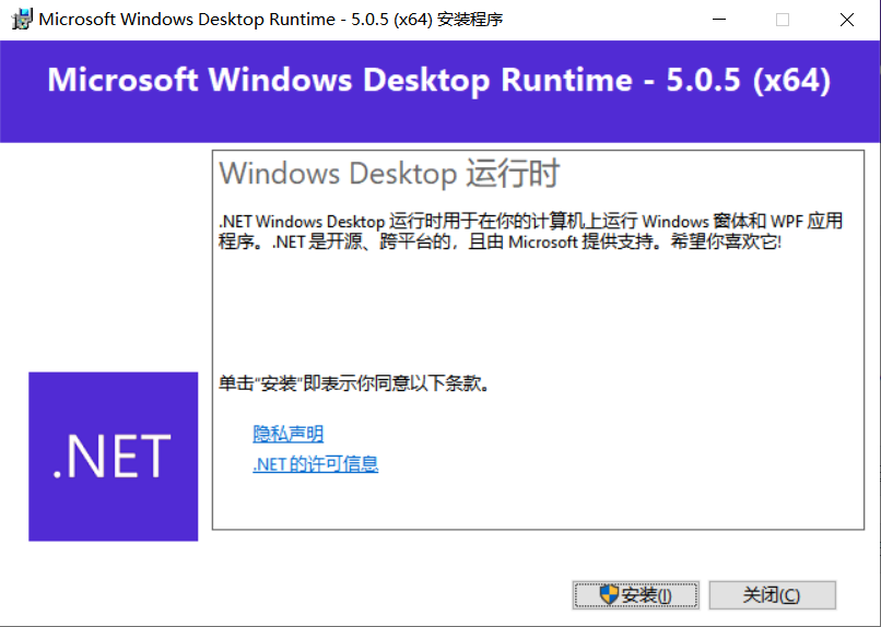 windowsdesktop-runtime-5.0.5-win-x64_ipRtEWJhC8.png