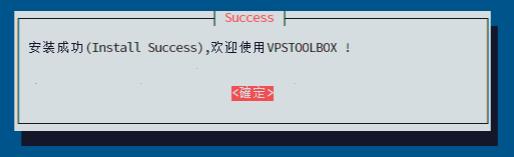 Termius_安装成功.jpg