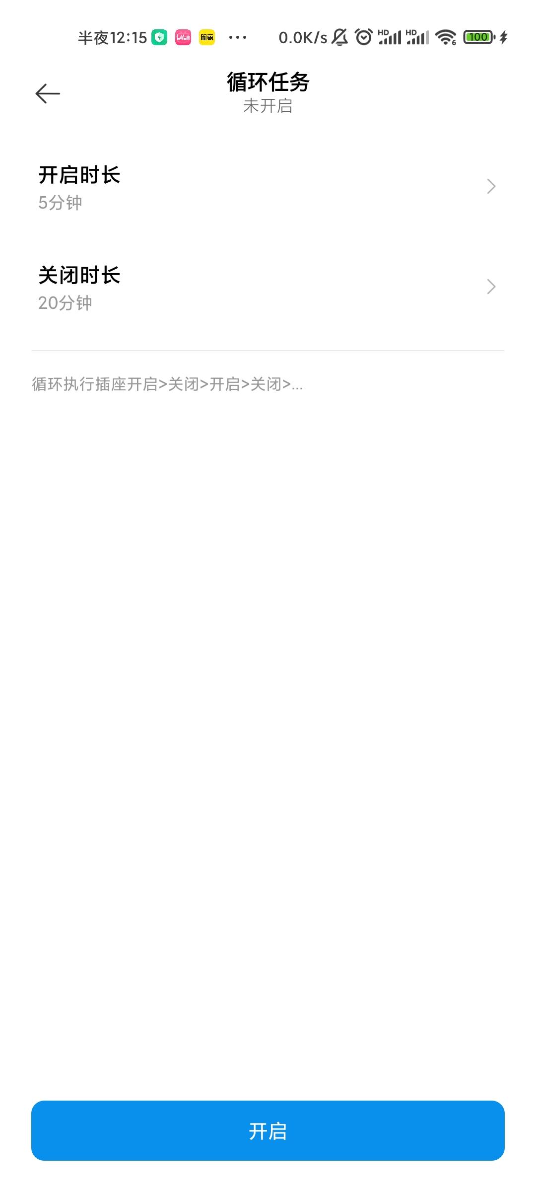 Screenshot_2021-06-19-00-15-23-321_com.xiaomi.smarthome.jpg